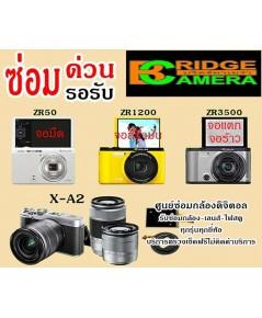 ซ่อมด่วน กล้องฟรุ้งฟริ้ง Casio, Fujifilm ราคาถูก มารตรฐานสูง