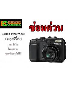 ซ่อมด่วนกล้อง Canon ตระกูลซีรี่ส์ G