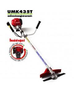 เครื่องตัดหญ้า (ก้านแข็ง) HONDA UMK435 (4 จังหวะ) (ของแท้ 100 เปอร์เซนต์)