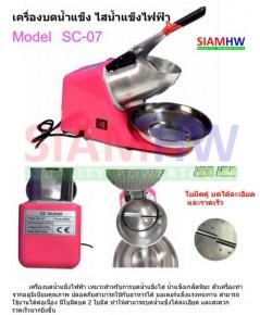 SIAMHW เครื่องทำน้ำแข็งไส (ใช้ไฟฟ้า) รุ่น SC-07 (ใช้งานได้ต่อเนื่อง)