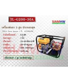 SIAMHW เครื่องฉีดพ่นยา ครบชุดพร้อมใช้งาน ปั๊ม3สูบ TL-G200-30A
