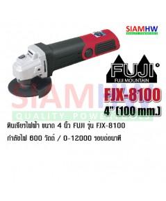 SIAMHW เครื่องเจียร 4 นิ้ว FUJI FJX-8100