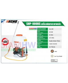 SIAMHW ECHO เครื่องพ่นยาสะพายหลัง SHP-800BS (Made in JAPAN)