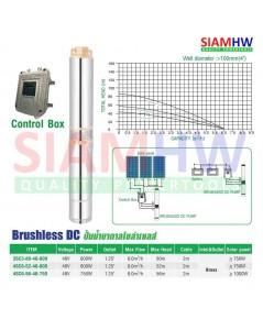 SIAMHW ซับเมอร์ส ปั๊มบาดาล โซล่าร์เซลล์ 4SC6-56-48-750 ท่อส่ง 1¼ นิ้ว 750W 48V (สำหรับบ่อ4นิ้ว)