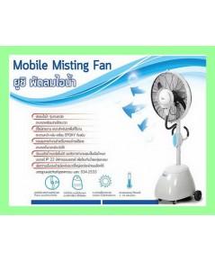 พัดลมอุตสาหกรรม พัดลมโรงงาน พัดลมไอน้ำ แบบจานเหวี่ยง มีรีโมทย์ Yushi 26 นิ้ว ถังน้ำ 30 ลิตร