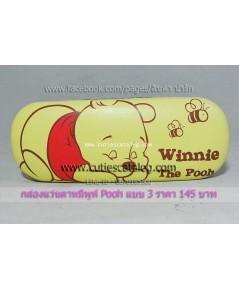 กล่องแว่นตาหมีพูห์ Pooh glasses box แบบ 3