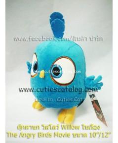 ตุ๊กตานกวิลโลว์ Willow Bird นกสีฟ้า จากเรื่อง ดิ แองกี้เบิร์ด มูฟวี่ The Angry Birds Movie