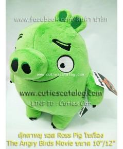ตุ๊กตาหมูรอส Ross ตุ๊กตาหมูเขียว จากเรื่อง ดิ แองกี้เบิร์ด มูฟวี่ The Angry Birds Movie