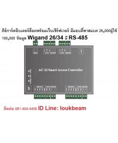 คีย์การ์ด 2ประตู อินเตอร์ล็อคมี web server Wiegand 26/34 มี RS-485 นับจำนวนคน แบตเตอรี่สำรองไฟ