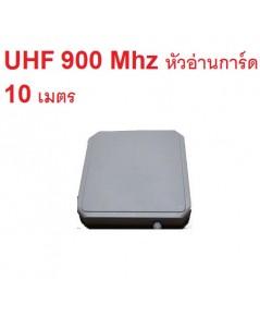 หัวอ่าน UHF 900mhz อ่านได้ไกล 6-10 เมตร UHF RFID Reader Long Range RS232 UART RS485