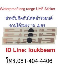 Waterproof long range UHF Sticker สติ๊กเกอร์ติดไฟหน้ารถยนต์
