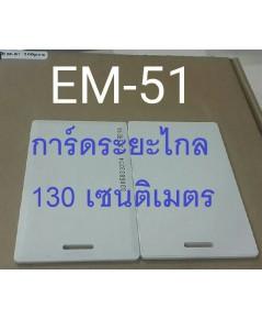 การ์ดอ่านบัตรระยะไกล 130 เซนติเมตร สำหรับ หัวอ่านระยะกลาง 125KHz