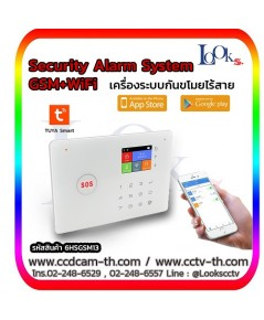 Wifi Security Alarm System เตือนภัยบ้านระบบ SOS กันขโมยบ้านควบคุมอ่านแอปโทรศัพท์มือถือได้