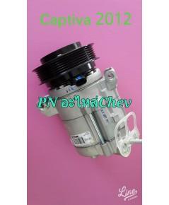 คอมแอร์ Captiva 2.0/2012