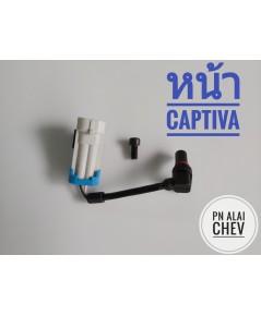 เซ็นเซอร์เอบีเอส (abs sensor) ล้อหน้า CAPTIVA