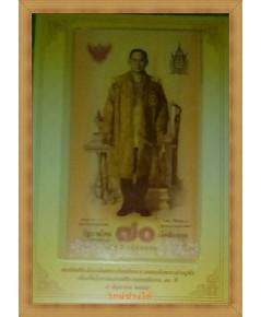 ธนบัตรที่ระลึก 70 บาท ครองราชย์ครบ 70 ปี 2559