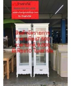 ตู้กระจกโชว์สีขาว สไตล์วินเทจ สินค้าจัดรายการราราเพียง ใบละ7900