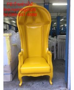 เก้าอี้เจ้าหญิงราคาถูก