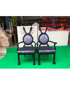 เก้าอี้หูกระต่าย สไตล์หลุยส์