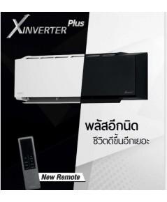 เครื่องปรับอากาศ Carrier X INVERTER Plus หน้ากากสีขาว (38TVAB018/42TVAB018-W) ขนาด 18000 BTU new2021