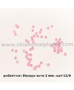 ลูกปัดชาวเขา สีชมพูมุก ขนาด 2 mm. เบอร์ 12/0