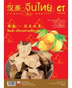 นิตยสารจีนไทย ฉบับ200 เดือนมกราคม 2562