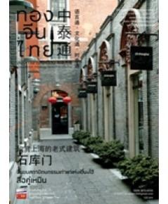 นิตยสารท่องจีนไทย ฉบับ007 เดือนสิงหาคม 2562
