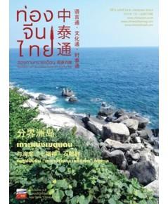 นิตยสารท่องจีนไทย ฉบับ018 เดือนกรกฎาคม 2563