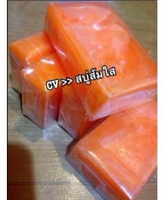 ขายส่ง สบู่ส้มใส เน้นทำความสะอาดผิวกระจ่างใส สมานและผลัดเซลล์ผิวอ่อนโยน จำนวน 10 ก้อน ราคา 350 บาท