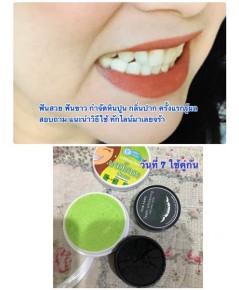 ขายปลีก ขายส่ง ยาสีฟันสมุนไพรไทย ฟันสวย บายโพคา ฟันขาว ไร้หินปูน กลิ่นปาก