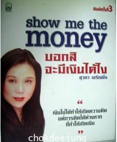 บอกสิจะมีเงินได้ไง show me the money