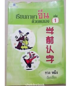 เรียนภาษาจีนด้วยตนเอง เล่ม1