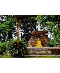 โปรแกรมท่องเที่ยว,โปรแกรมเที่ยว,หนองบัวลําภู,Nong Bua Lamphu