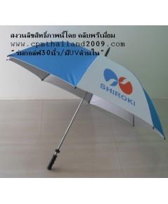 รับผลิตร่มกอล์ฟ หรือร่มขนาด30นิ้ว /มีUVด้านใน สกรีนได้ทุกแบบ (คลิกที่zoomเพื่อดูรูปภาพเพิ่มเติม)