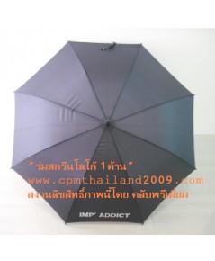 ตัวอย่างร่มสกรีนโลโก้1ด้าน หรือ1ช่อง (รับผลิตร่มพร้อมสกรีนตามแบบที่ลูกค้าต้องการทุกแบบ)