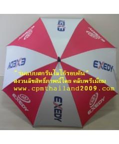 ตัวอย่างร่มแบบสกรีนโลโก้รอบคัน (คลิกที่zoomเพื่อดูรูปภาพเพิ่มเติม)