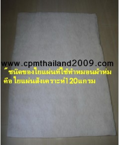 ใยแผ่นสำหรับใช้ทำไส้หมอนผ้าห่ม คือใยแผ่นสังเคราะห์ความหนา120แกรม