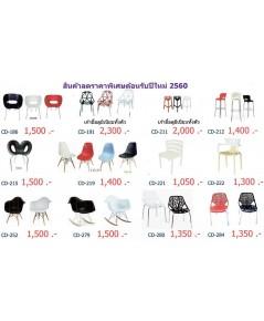 จำหน่ายเก้าอี้โมเดิร์น สินค้านำเข้าขายราคาส่ง /โปรโมชั่นต้อนรับปีใหม่ 2560