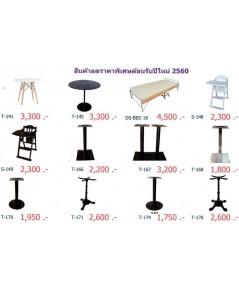 จำหน่ายเก้าอี้กินข้าวเด็กไม้ยางพารา ลดราคาพิเศษ ช่วงปีใหม่2560