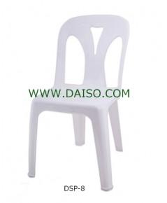 เก้าอี้พลาสติกมีพนักพิง DSP-8