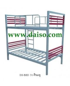 เตียงเหล็ก 2 ชั้น ขนาด 3.5 ฟุต DS-BED 31