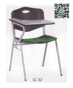 เก้าอี้เลคเชอร์ LC-32