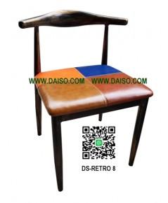 เก้าอี้เหล็ก แนวเรโทร DS-RETRO 8