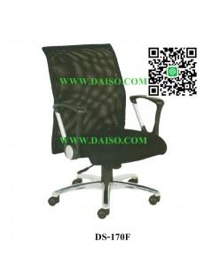 เก้าอี้สำนักงาน DS-170F