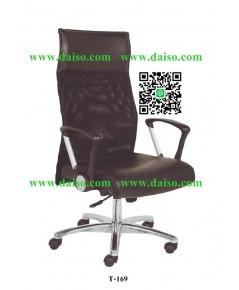 เก้าอี้สำนักงาน เก้าอี้ผู้บริหาร DS-169 PU