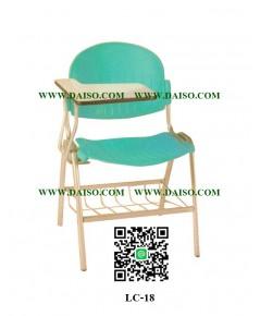 เก้าอี้เลคเชอร์ มีตะแกรง LC-18