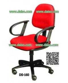 เก้าอี้สำนักงาน DS-160