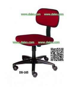 เก้าอี้สำนักงาน DS-165