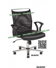 เก้าอี้สำนักงาน DS-81 PVC