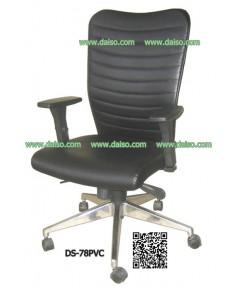 เก้าอี้สำนักงาน DS-78PVC